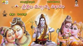 శ్రీశైల కొండల్లో|| Srisaila Mallikarjuna Songs || Srisaila Mallanna Songs || Telugu Devotional Songs