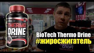 BioTech Thermo Drine - жиросжигатель (ФЛЕКС-СПОРТ)