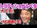【人気熱帯魚!】トラディショナルベタ10匹の動画+NG動画(笑)です!