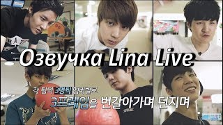(Озвучка by.Lina Live) BTS Rookie King EP.5 | Боулинг