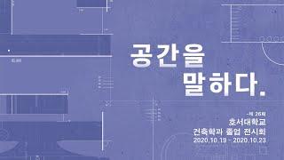 2020 호서대 건축학과 졸업전시회 - 최종발표 및 공…