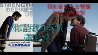 【你是我的勇氣】微影評/傑克葛倫霍極致演技/山姆愛分享