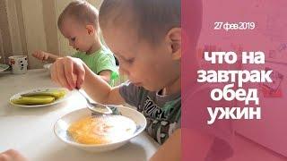 Что мы едим за ЗАВТРАК, ОБЕД, УЖИН пока сергей на диете