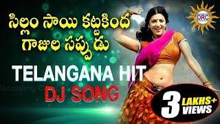 Sillam Sai Katta Kinda Gajula Sappudu Telangana Hit Dj Song | Disco Recording Company