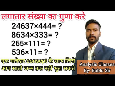 Multipal of Repeated number|| Only 5सेकेंड|| सबसे तेज तरीका || Analysis Classes||By- Bablu sir||