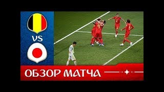 Бельгия   Япония   3 2  Обзор матча 1 8 финала