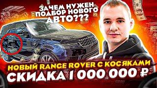 Новый Range Rover с косяками от дилера