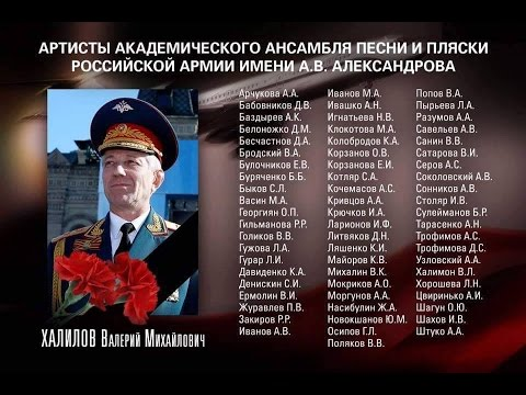 In Memory of the Red Army Choir