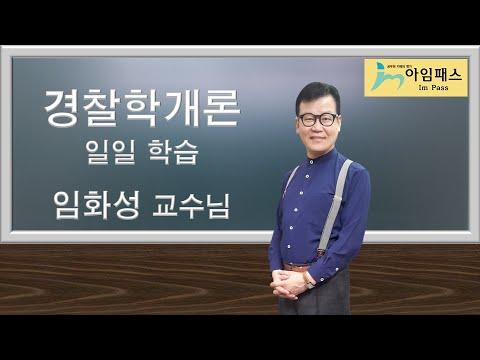 아임패스 공무원 경찰학개론-경찰의 계급