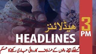 ARYNews Headlines | SHC grants time to govt for legislation against Gutka | 3PM | 18Nov 2019