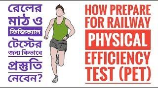 রেলের মাঠ কিভাবে কভার করতে হবে? How To Prepare For Railway Group D PET (Physical Efficiency Test)?