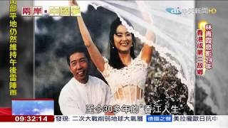 2018.10.06兩岸中國夢完整版 震驚兩岸三地 林青霞閃離解謎