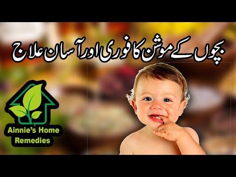 BACHON K ULTI MOTION KA ASAN ILAAJ / Baby Loose Motion : Home Remedies
