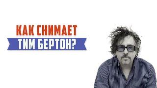 Режиссёрский стиль и фишки Тима Бёртона