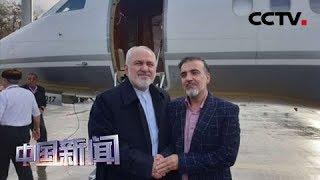 [中国新闻] 伊朗称愿与美互换更多在押人员 | CCTV中文国际