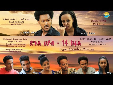 Alena TV - Tesfit Abraha - Dgul Hiyab - Part -14 {ድጉል ህያብ - 14 ክፋል} Alena TV New Eriitrean TV 2018