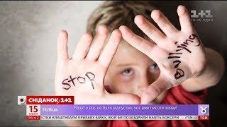 видео В Україні за цькування в школі хочуть штрафувати батьків і вчителів