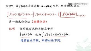 4 3 不定积分 part2 不定积分的第一换元积分法