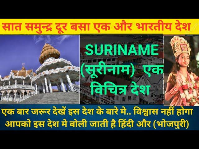 Amazing country (SURINAME) एक अनोखा भारतीय देश।।   #suriname
