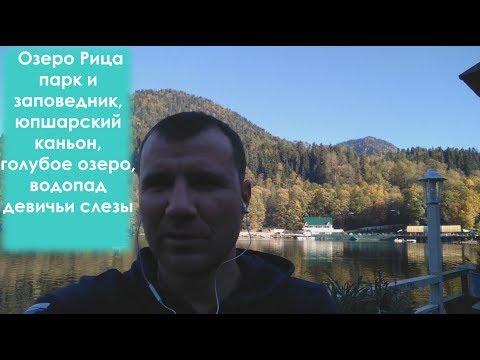 Озеро Рица в Абхазии: как добраться на машине самостоятельно в 2019 году: Юпшарский каньон