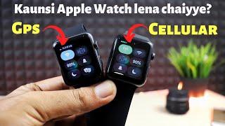 Apple Watch Cellular vs Gps   kaunsi Apple Watch lena chaiyye?