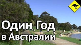 видео ЖИЗНЬ в АВСТРАЛИИ