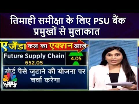 तिमाही समीक्षा के लिए PSU बैंक प्रमुखों से मुलाकात | CNBC Awaaz