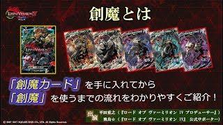 【LoV4】10/31(水)追加!新システム「創魔」を使用するまでの流れをご紹介!