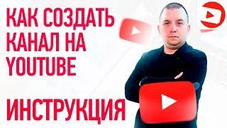 Как создать канал на youtube | свой канал за 10 минут