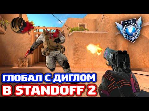 ГЛОБАЛ С ДИГЛОМ В STANDOFF 2!