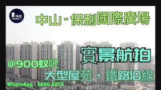 中山保利國際廣場|@910蚊呎|鐵路沿線物業|香港銀行按揭