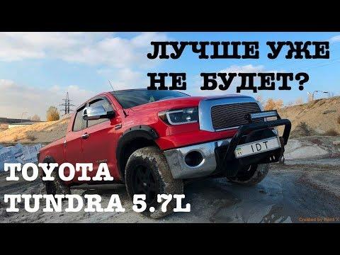 Toyota Tundra - лучшая машина в мире?