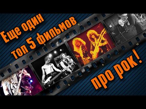 Топ-5 фильмов о рок музыкантах
