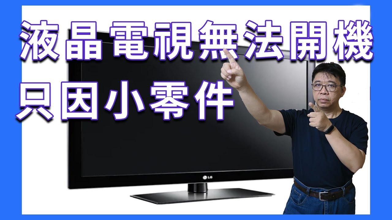 液晶電視無法開機維修diy  原來這麼小的東西就癱瘓了你的電視機  海賊王diy日記