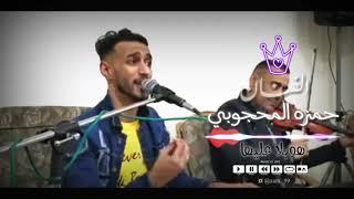 الفنان حمزه المحجوبي هوبلا عليهاا 2019 شتاوي اغاني ليبيه Mp3 Mp4