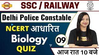 SSC/Railways/Delhi Police/Etc | NCERT पर आधारित | Biology || Class 09 || By Amrita maam || Quiz