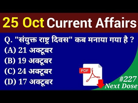 Next Dose #227| 25 October 2018 Current Affairs | Daily Current Affairs | Current Affairs In Hindi