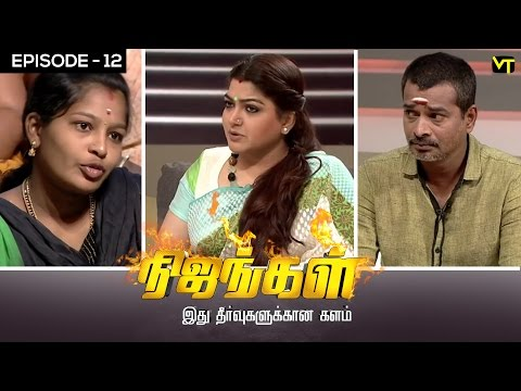 Nijangal with kushboo is a reality show to sort out untold issues. Here is the episode 12 of #Nijangal telecasted in Sun TV on 05/11/2016. We Listen to your vain and cry.. We Stand on your side to end the bug, We strengthen the goodness around you.   Lets stay united to hear the untold misery of mankind. Stay tuned for more at http://bit.ly/SubscribeVisionTime  Life is all about Vain and Victories.. Fortunes and unfortunes are the  pole factor of human mind. The depth of Pain life creates has no scale. Kushboo is here with us to talk and lime light the hopeless paradox issues  For more updates,  Subscribe us on:  https://www.youtube.com/user/VisionTimeThamizh  Like Us on:  https://www.facebook.com/visiontimeindia