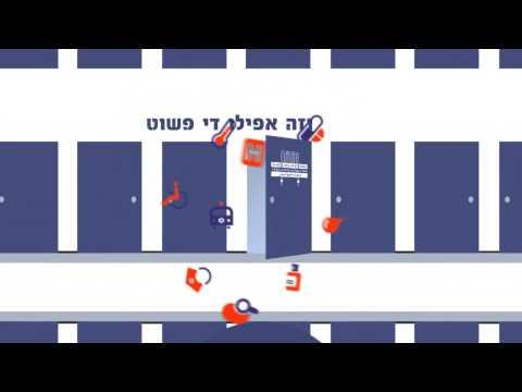 האגודה לזכויות החולה בישראל     Israel Patients Rights Association