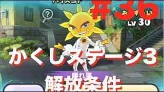 #36 団々坂 かくしステージ3 の解放条件 妖怪ウォッチ ぷにぷに thumbnail