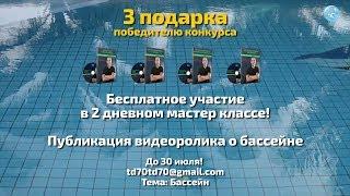 Научиться плавать самому, учить плавать детей и взрослых, стать тренером. В своем маленьком бассейне
