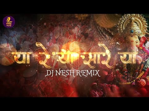 ya-re-ya-saare-ya-(remix)-|-dj-nesh-|-ganpati-special-dj-remixes-|-ganpati-bappa-morya-|-aidc-मराठी