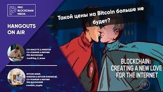18+ Такой цены на Bitcoin больше не будет? / Новости Consensus / Buterin и Justin Sun