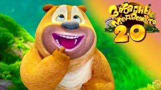 Забавные медвежата - Больше не значит лучше - Медвежата соседи от Kedoo Мультфильмы для детей