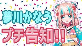 [LIVE] 少しお話とプチ発表!!【夢川かなう】