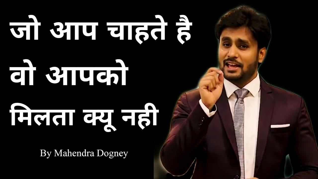 जो आप चाहते है वो आपको मिलता क्यू नही motivational video by mahendra dogney   md motivation