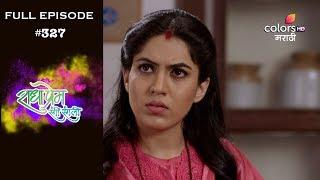 Radha Prem Rangi Rangli - 19th November 2018 - राधा प्रेम रंगी रंगली - Full Episode