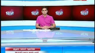 كورة كل يوم | شاهد تصريحات أحمد صبرى لاعب حرس الحدود بعد التعادل مع إنبي