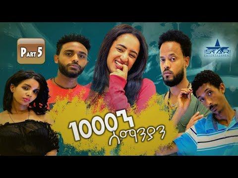 Download New Eritrean Series movie  2019 1080 part 5/ 1000ን ሰማንያን 5ይ ክፋል