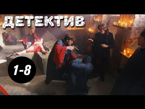 """КЛАССНЫЙ СЕРИАЛ! """"Частный детектив"""" (1-8 серия) Русские детективы, боевики"""